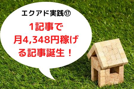 エクアド実践記⑰20週目。1記事で月4,348円稼げる記事誕生!