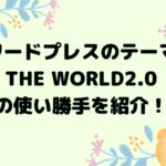 ワードプレステーマをcocoonからおしゃれでSEOにも強いTHE WORLD2.0に変更!初心者さんにもおすすめ!