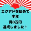 エクアド実践記㉕エクアドを開始して6ヵ月で月8万円達成しました!エクアドの評判って?っと気になる人は参考にして下さい!