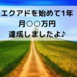 エクアドを始めて1年。ついに!○○万円達成しました♪PV数、記事数、物販報酬の証拠画像も大公開!